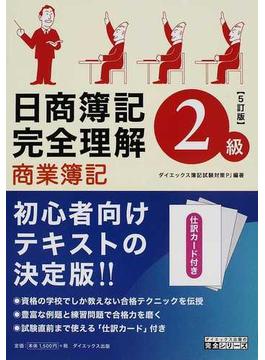 日商簿記2級完全理解商業簿記 5訂版