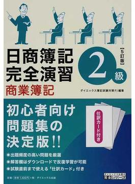 日商簿記2級完全演習商業簿記 5訂版