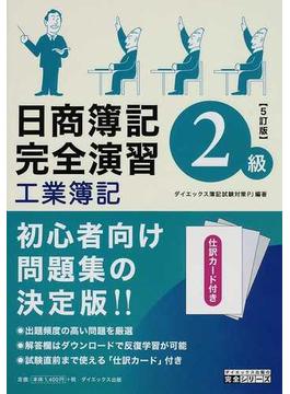 日商簿記2級完全演習工業簿記 5訂版