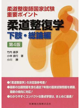 柔道整復師国家試験重要ポイント柔道整復学 第4版 下肢・総論編