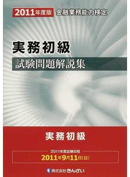 実務初級試験問題解説集 金融業務能力検定 2011年度版