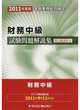 財務中級試験問題解説集 金融業務能力検定 2011年度版