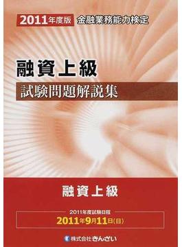 融資上級試験問題解説集 金融業務能力検定 2011年度版