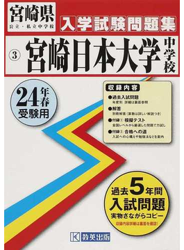 宮崎日本大学中学校 24年春受験用