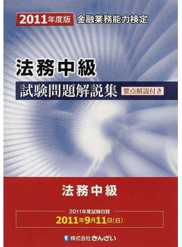 法務中級試験問題解説集 金融業務能力検定 2011年度版
