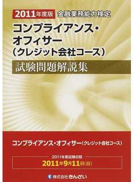 コンプライアンス・オフィサー〈クレジット会社コース〉試験問題解説集 金融業務能力検定 2011年度版