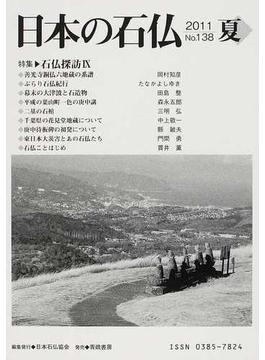 日本の石仏 No.138(2011夏) 特集▷石仏探訪 9