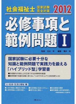 社会福祉士国家試験完全対策必修事項と範例問題 2012−1 人・社会・生活と福祉編
