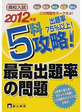 高校入試5科攻略!最高出題率の問題 2012年度