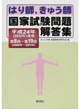 はり師、きゅう師国家試験問題解答集 第8回〜第19回(2000年〜2011年) 平成24年度用