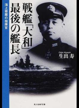 戦艦「大和」最後の艦長 海上修羅の指揮官 新装版(光人社NF文庫)