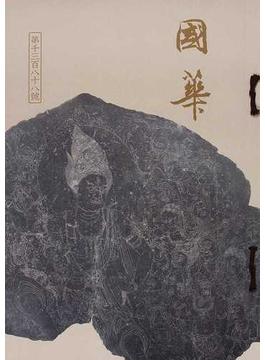 國華 第1388號