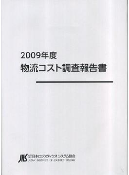 物流コスト調査報告書 2009年度