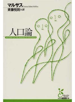 人口論(光文社古典新訳文庫)