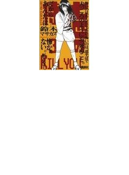 七匹の侍(ヤンマガKC) 3巻セット(ヤンマガKC)
