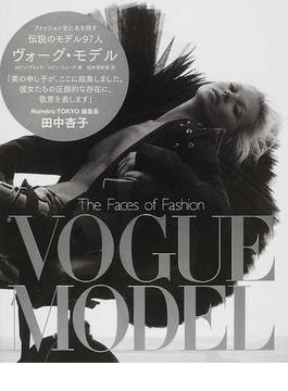 ヴォーグ・モデル