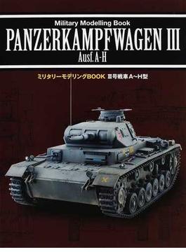 ミリタリーモデリングBOOK Ⅲ号戦車A〜H型