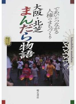 大阪・北芝まんだら物語 であいがつながる人権のまちづくり
