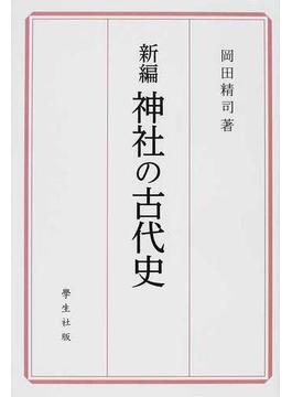 新編神社の古代史