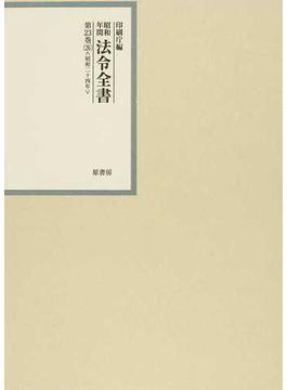 昭和年間法令全書 第23巻−26 昭和二四年 26