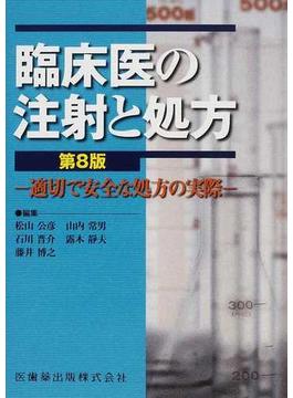 臨床医の注射と処方 適切で安全な処方の実際 第8版