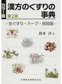 漢方のくすりの事典 カラー版 生ぐすり・ハーブ・民間薬 第2版