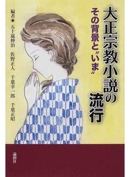 """大正宗教小説の流行 その背景と""""いま"""""""