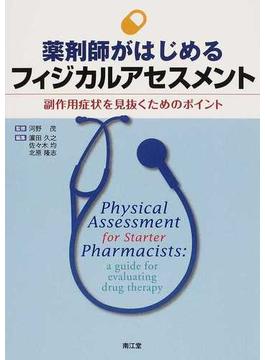 薬剤師がはじめるフィジカルアセスメント 副作用症状を見抜くためのポイント