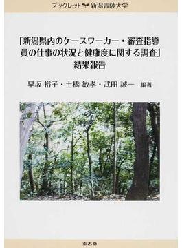 「新潟県内のケースワーカー・審査指導員の仕事の状況と健康度に関する調査」結果報告