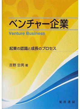ベンチャー企業 起業の認識と成長のプロセス(大阪経済大学研究叢書)