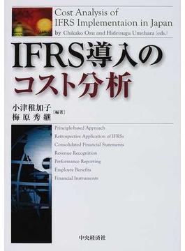 IFRS導入のコスト分析