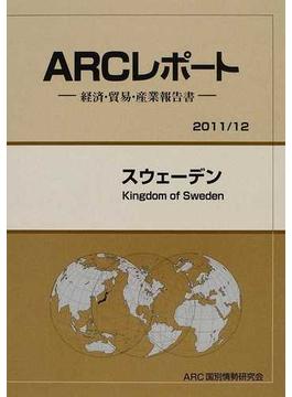 スウェーデン 2011/12年版