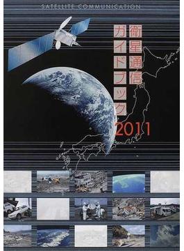 衛星通信ガイドブック 2011