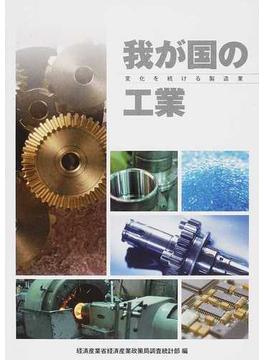 我が国の工業 2011 変化を続ける製造業