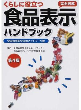 くらしに役立つ食品表示ハンドブック 全国食品安全自治ネットワーク版 完全図解 第4版