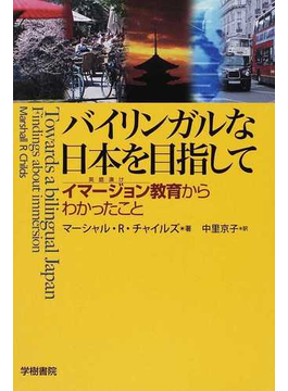 バイリンガルな日本を目指して イマージョン教育からわかったこと