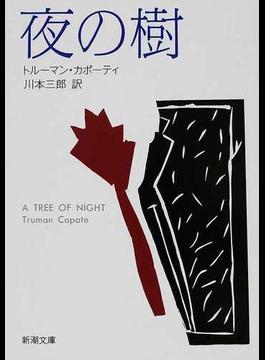 夜の樹 改版(新潮文庫)