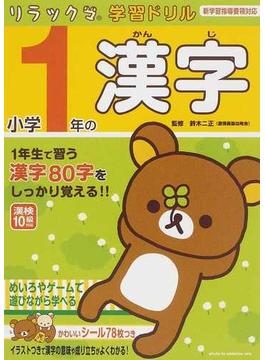 小学1年の漢字