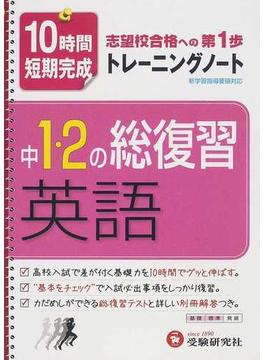 中1・2の総復習英語トレーニングノート 10時間短期完成