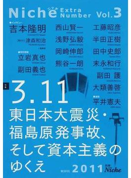 別冊Niche Vol.3 特集3.11東日本大震災・福島原発事故、そして資本主義のゆくえ