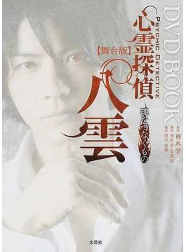 〈舞台版〉心霊探偵八雲魂をつなぐもの DVD BOOK