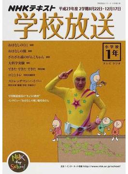学校放送 NHKテレビ・ラジオ 平成23年度2学期小学校1年