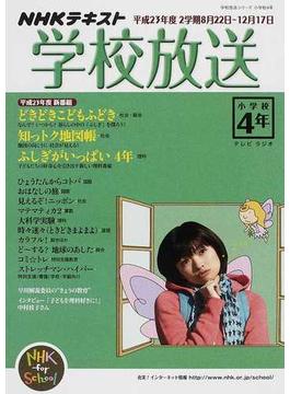 学校放送 NHKテレビ・ラジオ 平成23年度2学期小学校4年