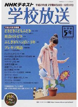 学校放送 NHKテレビ・ラジオ 平成23年度2学期小学校5年
