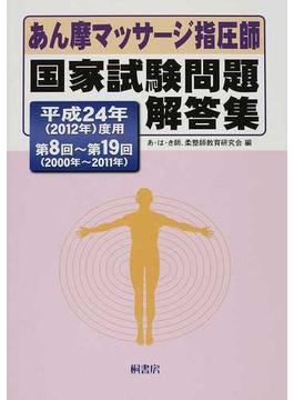 あん摩マッサージ指圧師国家試験問題解答集 第8回〜第19回(2000年〜2011年) 平成24年度用