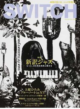 SWITCH VOL.29NO.8(2011AUG.) 新訳ジャズもっと。まだ見ぬ発見と驚きを