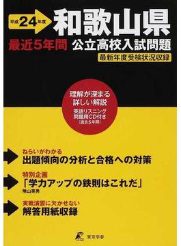 和歌山県公立高校入試問題 平成24年度