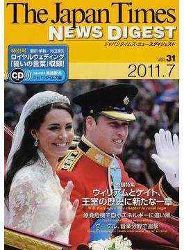 ジャパンタイムズ・ニュースダイジェスト 上級を目指す英語教本 Vol.31(2011.7)