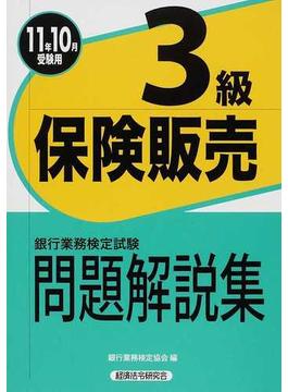 銀行業務検定試験問題解説集保険販売3級 2011年10月受験用