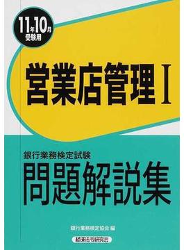 銀行業務検定試験問題解説集営業店管理Ⅰ 2011年10月受験用
